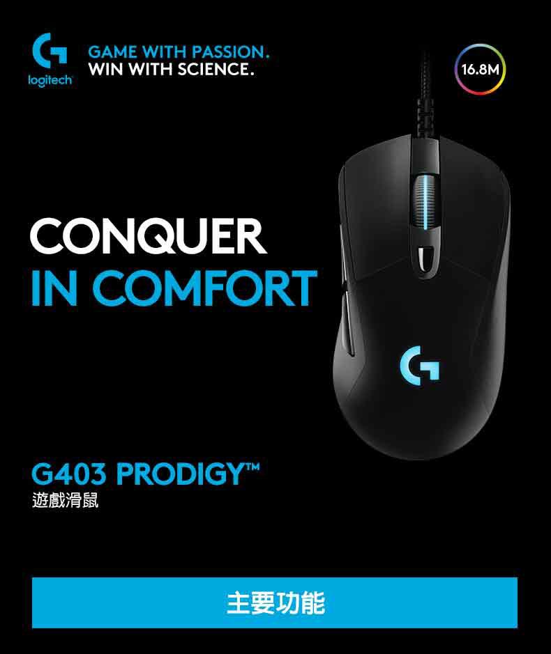 PChome Online 商店街- PC PARTY - [ PC PARTY ] 羅技Logitech G403 RGB